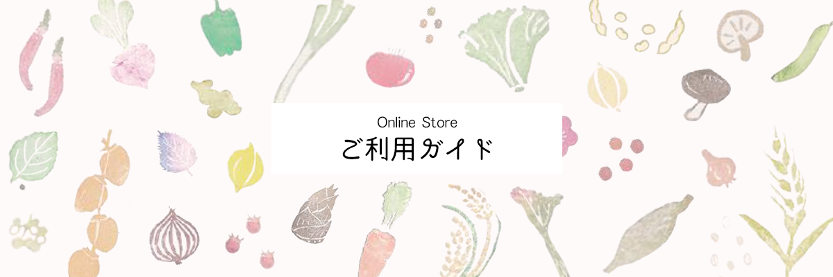 Online Store ご利用ガイド