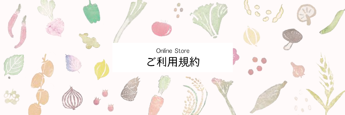 Online Store ご利用規約